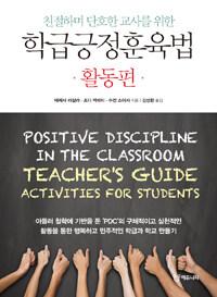 학급긍정훈육법 : 활동편