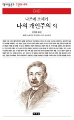 나의 개인주의 - 책세상 문고 고전의 세계 040