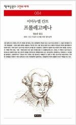 프롤레고메나 - 책세상 문고 고전의 세계 084