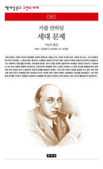 세대 문제 - 책세상 문고 고전의 세계 085