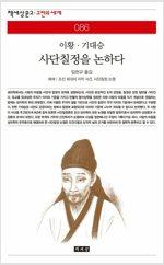 사단칠정을 논하다 - 책세상 문고 고전의 세계 086
