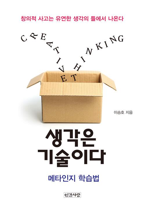 생각은 기술이다 : 메타인지 학습법 : 창의적 사고는 유연한 생각의 틀에서 나온다