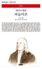 파놉티콘 : 제러미 벤담 - 책세상 문고 고전의 세계 064