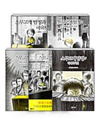 [세트] 스무고개 탐정 1~5 세트 - 전5권