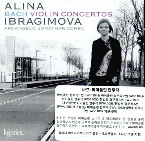 [수입] 바흐 : 바이올린 협주곡 1, 2번 & 쳄발로 협주곡 바이올린 편곡집
