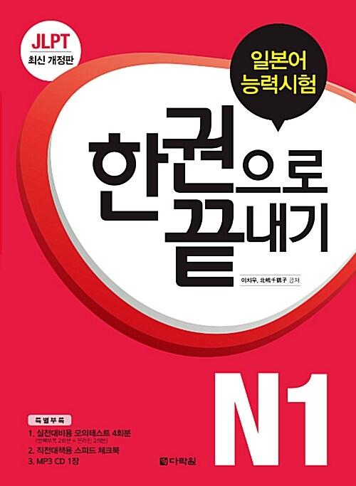 JLPT 일본어능력시험 한권으로 끝내기 N1 (교재 + 실전모의테스트 + 스피드 체크북 + MP3 CD 1장)