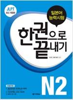 JLPT 일본어능력시험 한권으로 끝내기 N2 (교재 + 실전모의테스트 + 스피드 체크북 + MP3 CD 1장)