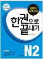 [중고] JLPT 일본어능력시험 한권으로 끝내기 N2 (교재 + 실전모의테스트 + 스피드 체크북 + MP3 CD 1장)