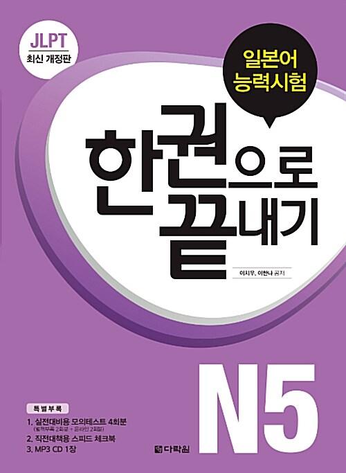 JLPT 일본어능력시험 한권으로 끝내기 N5 (교재 + 실전모의테스트 + 스피드 체크북 + MP3 CD 1장)