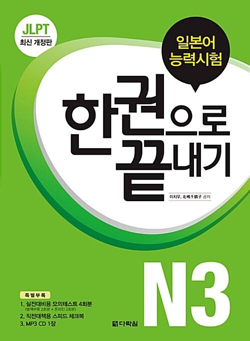 JLPT 일본어능력시험 한권으로 끝내기 N3 (교재 + 실전모의테스트 + 스피드 체크북 + MP3 CD 1장)