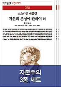 [세트] 자본주의 이해하기 3종 세트 - 전3권