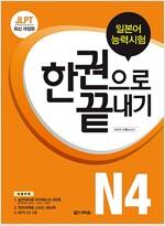 JLPT 일본어능력시험 한권으로 끝내기 N4 (교재 + 실전모의테스트 + 스피드 체크북 + MP3 CD 1장)