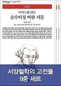 [세트] 서양철학의 고전들 9종 세트 - 전9권
