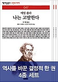 [세트] 역사를 바꾼 결정적 한 권 4종 세트 - 전4권