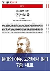 [세트] 현대의 이슈, 고전에서 읽다 7종 세트 - 전7권