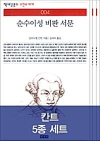 [세트] 칸트 5종 세트 - 전5권