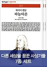 [세트] 다른 세상을 꿈꾼 사상가들 7종 세트 - 전7권