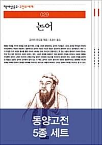 [세트] 동양고전 5종 세트 - 전5권