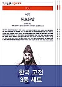 [세트] 한국고전 3종 세트 - 전3권