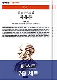 [세트] 베스트 7종 세트 - 전7권