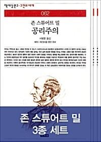 [세트] 존 스튜어트 밀 3종 세트 - 전3권