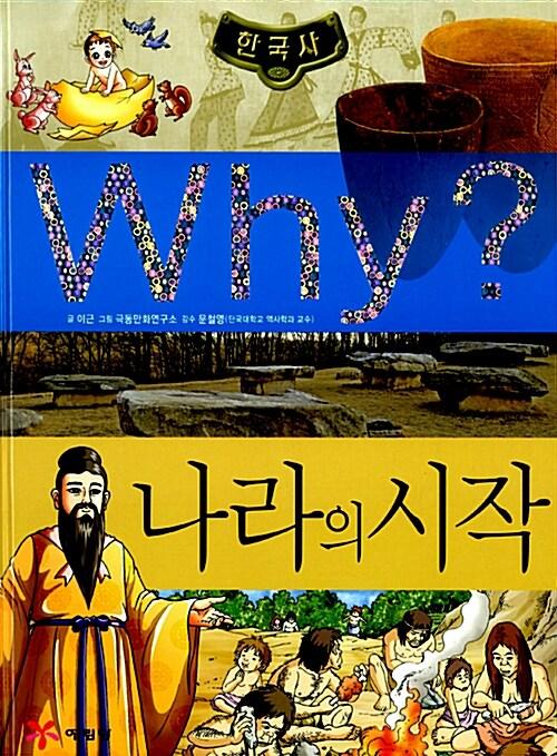 Why? 한국사 나라의 시작
