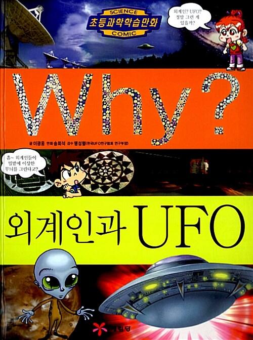 Why? 외계인과 UFO