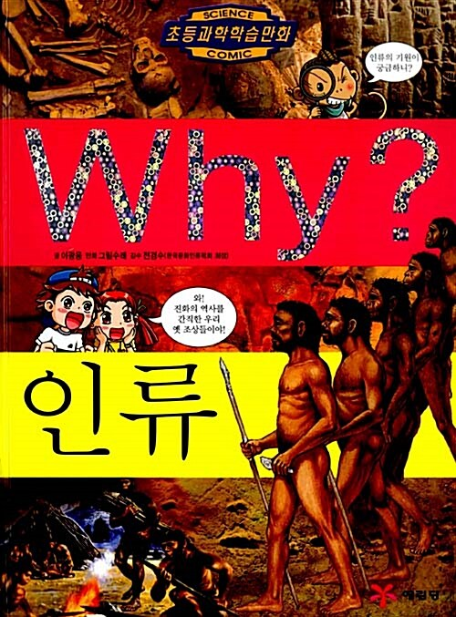 Why? 인류