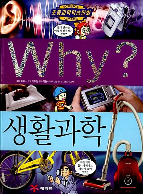 [중고] Why? 생활과학