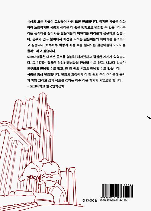 도쿄대 스토리 : 도쿄대 한국人 학생 17인의 유학 일기