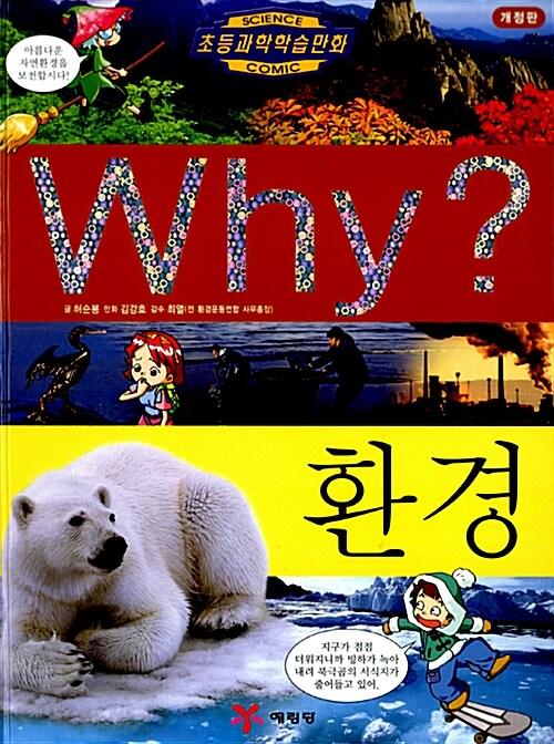 [중고] Why? 환경