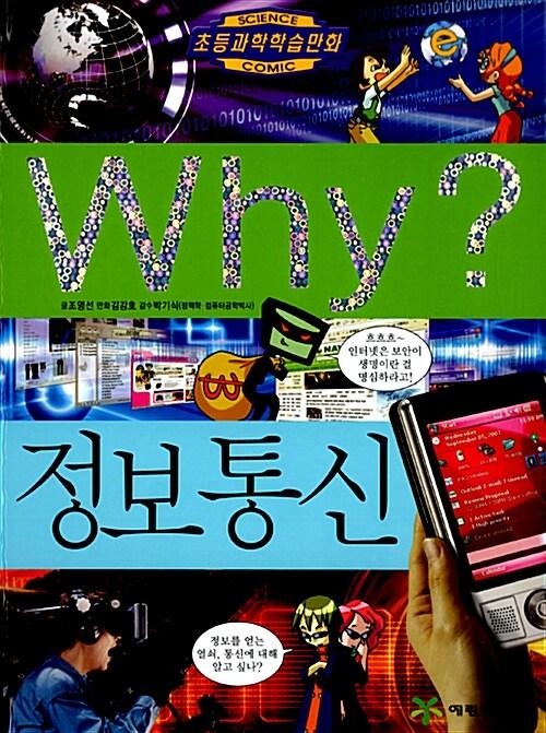 [중고] Why? 정보통신