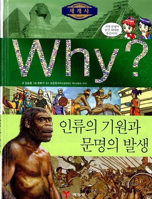 Why? 세계사 인류의 기원과 문명의 발생