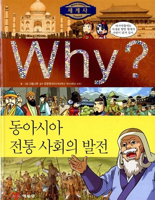 Why? 세계사 동아시아 전통 사회의 발전