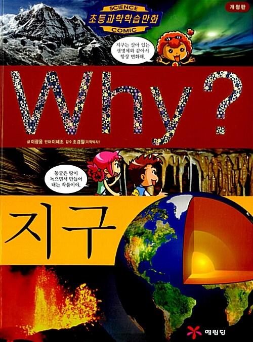 [중고] Why? 지구