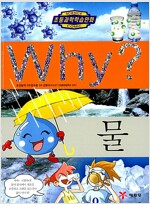 [중고] Why? 물