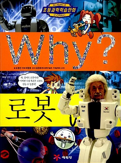 Why? 로봇