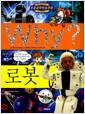 [중고] Why? 로봇