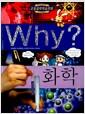[중고] Why? 화학