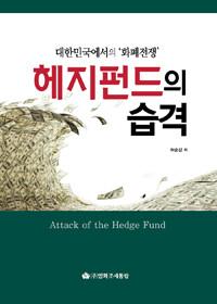 헤지펀드의 습격 : 대한민국에서의 화폐전쟁