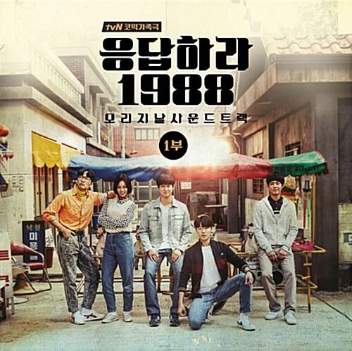 응답하라 1988 오리지날 사운드트랙 -1부-