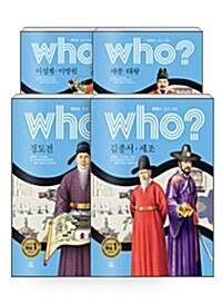[세트] Who? 한국사 조선 시대 1~4 세트 - 전4권