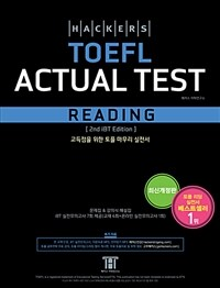 해커스 토플 액츄얼 테스트 리딩 (Hackers TOEFL Actual Test Reading) (2nd iBT Edition)