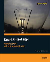 (빅데이터 분석과 예측 모델 트레이닝을 위한) Spark와 머신 러닝
