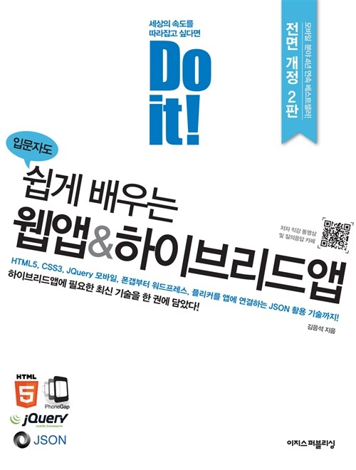 Do it! 쉽게 배우는 웹앱 & 하이브리드앱
