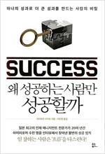 왜 성공하는 사람만 성공할까