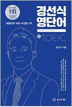 경선식 영단어 초스피드 암기비법 토익 (신토익)
