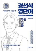 경선식 영단어 초스피드 암기비법 공편토