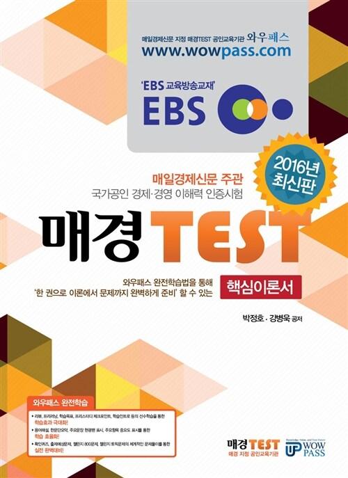 2016 EBS 매경 TEST 핵심이론서