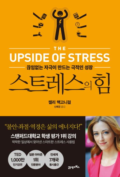 스트레스의 힘 : 끊임없는 자극이 만드는 극적인 성장